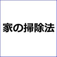 「グリルの掃除方法」生活お役立ち記事テンプレート!