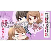 【漫画広告素材】出来る女の恋活4