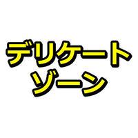 【記事LP】女性のデリケートゾーン悪臭解消商品を販売するクッション記事3000文字!