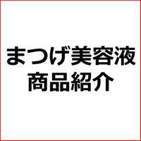 まつげ美容液「アグロウアイズ」商品紹介記事テンプレ!(約300文字)