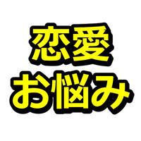 女性のお悩み「カレの欠点を治す方法」(10000文字)