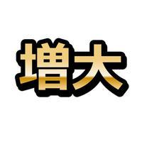 【フルセット版】「男の増大アフィリエイトブログ」を作る記事セットパック(19700文字)
