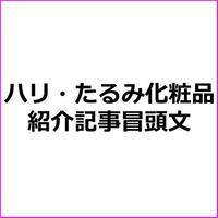【30代前半向け】ハリ・たるみ化粧品紹介記事の冒頭文章作成テンプレ!