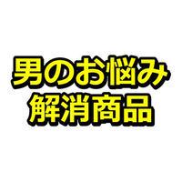 「上野クリニック」メンズサロン&クリニック紹介記事テンプレート(500文字)