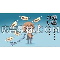 【漫画広告素材】金欠男子4