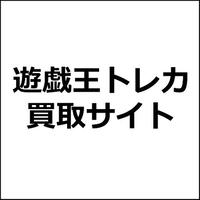 遊戯王トレカ買取サイト「Next One(ネクスト・ワン)」紹介記事テンプレ!