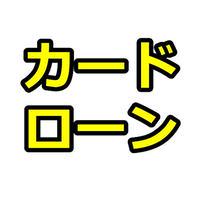 【記事販売】カードローンアフィリエイト記事セットパック(約24000文字)