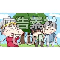 【漫画広告素材】男性のゴルフ腰痛2