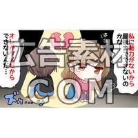 【漫画広告素材】精力に自信のない男性3