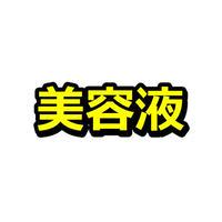 【記事LP】女性向け美容液を販売するクッション記事3000文字!