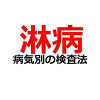 淋菌の検査法_記事テンプレート(1600文字)