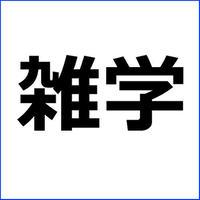 「サザエさんの豆知識」雑学テンプレート!