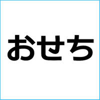 「Oisix(オイシックス)」おせち業者紹介記事のテンプレート!