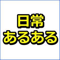 「日常あるある10記事」テンプレート集!