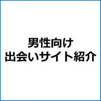 【9月30日までの限定特典付き】出会い系アフィリエイト専門14サイトの紹介記事セット!