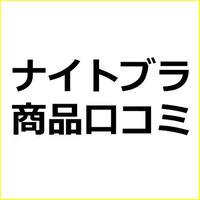 ナイトブラ商品24人分の口コミ記事のテンプレ!