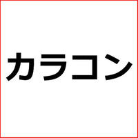 「カラコンを付けたまま寝てしまったときの対処法」コンタクトアフィリエイト向け記事テンプレ!