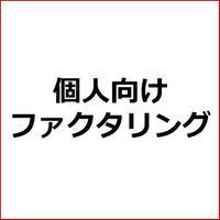 「毎日が給料日くん」給料ファクタリング会社紹介記事テンプレート!