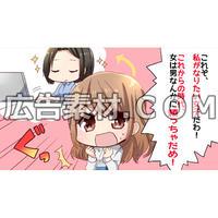 【漫画広告素材】出来る女の恋活2