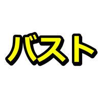 【記事LP】女性向け「バストアップ」商品をアフィリエイトするクッション記事3000文字!