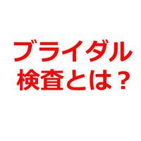 性病検査「ブライダルチェック」記事テンプレート(1000文字)