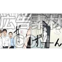 ひそひそ話を女性に聞かれる男性達(漫画広告素材#05)