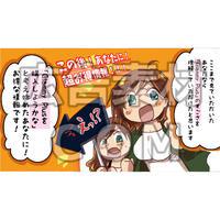 バストアップに成功して喜ぶ女性3(漫画広告素材#03)