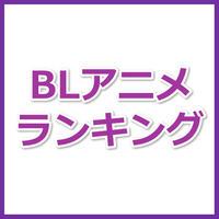 BLアニメイケボキャラランキング