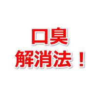 女性向け「口臭解消法」記事テンプレ(ブログ・ペラサイト兼用/2000文字)
