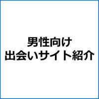 「with」出会い系サイト紹介記事┃アフィリエイト記事作成テンプレート!