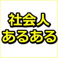 「社会人あるある10記事」まとめ記事のテンプレート集!
