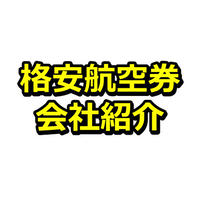 旅行アフィリエイト格安航空券会社「エアトリ(旧DeNAトラベル)」紹介記事テンプレート(約1000文字)
