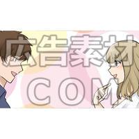 マッチングした男女(漫画広告素材#05)