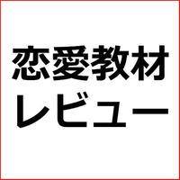 「恋愛メール大百科」恋愛教材レビュー記事テンプレート!