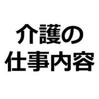 「ケア付き高齢者住宅の仕事内容」記事のテンプレ!(約2700文字)