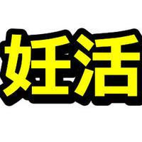 【スタンダード版】妊活アフィリエイトブログを作る記事セット!(約23200文字)