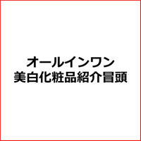 【50代向け】美白オールイワン化粧品紹介記事の冒頭文章作成テンプレ!