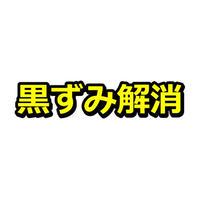美容アフィリエイト「女性の黒ずみ」お悩み専門サイト/関連商品販売比較サイトを作る記事セット(5800文字/図解1枚)