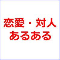 【恋愛・対人関係あるある】22記事セットパック!(約33000文字)