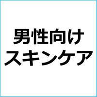 【敏感肌の解消法】メンズスキンケアアフィリエイト記事作成テンプレ!
