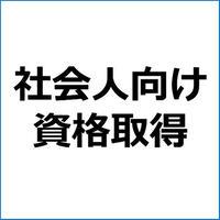 「就職・転職に有利な資格一覧」記事テンプレート!
