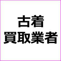 「ナチュラル系ブランド買取専門店」アフィリエイト記事作成テンプレート!
