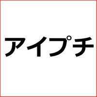 「二重になるセルフマッサージ法」美容アフィリエイト向け記事テンプレ!(約2000文字)