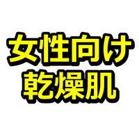 女性向け乾燥肌の原因と解消法!(ブログ・ペラサイト兼用/4000文字)