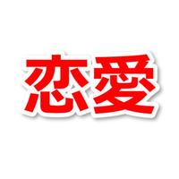 女性向け恋愛アフィリエイト「おじさまと付き合う方法」(5000文字)