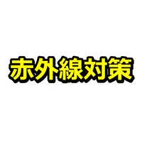 女性向け「シミ」を作らない赤外線対策法(ブログ・ペラサイト兼用/4000文字)