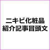 【30代前半向け】ニキビ化粧品紹介記事の冒頭文章作成テンプレ!