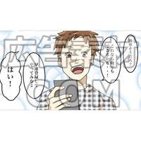 アプリサービスを発見する男性1(漫画広告素材#02)