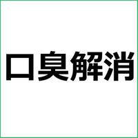「口臭サプリの選び方」アフィリエイト記事テンプレート!