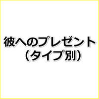 「インドア派の彼にプレゼント」アフィリエイト記事作成テンプレ!